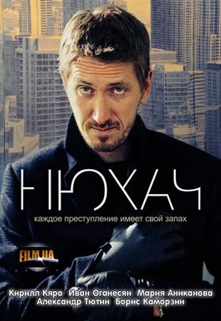 Новые русские 2 (2015) - rezka