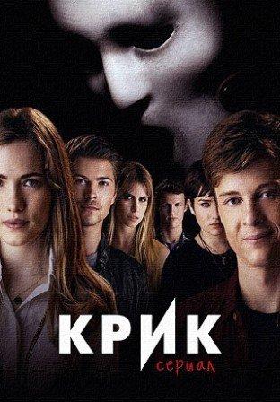 Крик / Scream (2 сезон) Онлайн 1-11 серии