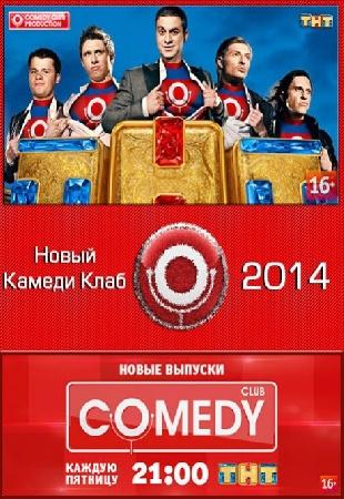 Камеди клаб (11 сезон, 2 15-2 16, сериал ТНТ